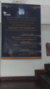 הרצאה בפני הקהילה היהודית בבנגקוק, מלון שנגרילה