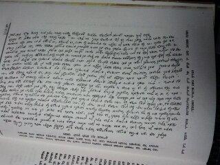 """כתב היד של אדמו""""ר האמצעי כפי שהודפס ב""""התמים"""""""