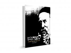 376 עמ' כריכה רכה, הוצאת ידיעות ספרים