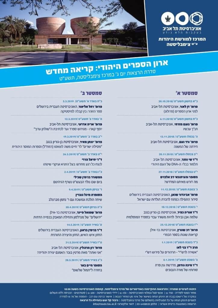 הרצאה שהועברה באוניברסיטת תל-אביב לקהל הרחב בנושא בעל התניא ושיטתו בתחום תורת הנפש